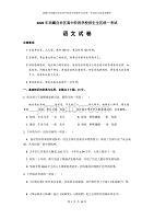 2020年西藏自治区高中阶段学校招生全区统一考试语文试卷及解析