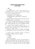 医管医学会急性肾小球肾炎中医诊疗方案2018版