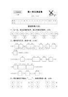 部编版二年级语文上册单元测试:第一单元测试卷