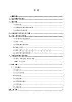防洪防汛施工方案(最新编写)
