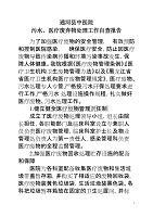 医疗废物、污水处理处理自查及总结2017.09.16-
