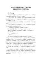 医管医学会急性早幼粒细胞白血病(低中危组)中医诊疗方案2018版