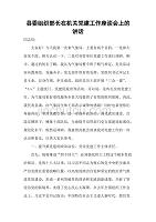 县委组织部长在机关党建工作座谈会上的讲话3