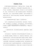 学校团委工作总结(最新编写-修订版)