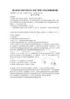 湖北省武汉市部分学校2021届高三物理9月起点质量检测试题 [含答案]