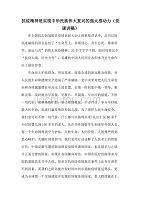 抗疫精神是实现中华民族伟大复兴的强大推动力(党课讲稿)