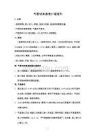 气管切开患者护理流程指引 (1)-