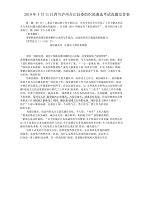 2019年5月11日四川泸州合江县委组织部遴选考试真题及答案