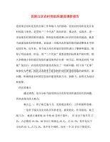 【精编】贫困山区农村党组织建设调研报告