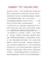 """【精编】党风廉政建设""""一把手""""工程工作总结(环保局)"""