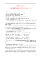 四川省宜宾市期九年级语文期末适应性检测试题(18) 新人教版
