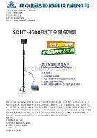 SDHT-4500F地下金属探测器