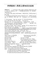 外研版初二英语上册知识点总结