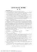 浙江省嘉兴市2021届高三9月教学测试 语文试题