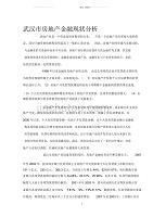 武汉市房地产金融现状分析(1)