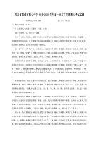 四川省成都市第七中学2019-2020学年高一语文下学期期末考试试题[含答案]