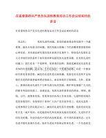 【精编】在省委保持共产党员先进性dafa活动工作会议结束时的讲话