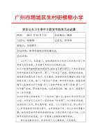 突发公共卫生事件主题宣传dafa活动记录(最新编写-修订版)