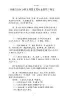 西藏自治区小额工程施工发包承包暂行规定