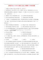 甘肃省天水一中2021届高三历史上学期第一次考试试卷4