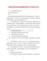 【精编】三级医院药剂科药品质量管理制度文件汇编(评审用)