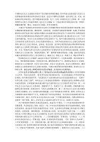 论述对中国特色社会主义道路的认识和理解(最新编写-修订版)