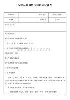 突发环境事件应急培训记录表 (1)(最新编写-修订版)