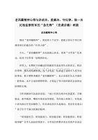 """老西藏精神心得与讲政治、重廉洁、守纪律做一名纪检监察铁军的""""急先锋""""(党课讲稿)两篇"""