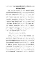 党员干部学习《开展民族团结创建工作铸牢中华民族共同体意识的意见》精神心得体会
