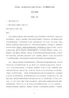 山东省平邑县、沂水县2019-2020学年高二下学期期中考试语文试题 Word版含答案