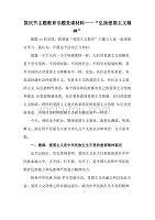 """国庆节主题教育专题党课材料——""""弘扬爱国主义精神"""""""
