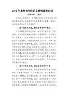 2021年上期七年级语文培优辅差总结(最新编写)
