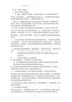金融工具列报(1)