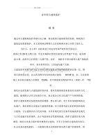 论中国古建筑保护