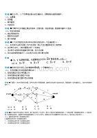 2012年下半年软考网络工程师上午试题(含答案)