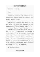 3篇中秋佳节团圆演讲稿