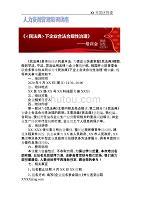 《民法典》下企业合法合规性治理公益培训(培训邀请函)