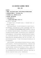 2020届高三百校联盟高考复习全程精练5月语文模拟卷(四)试题 Word版含解析