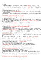 全国计算机等级考试四级网络工程师考试复习题全