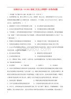 甘肃省天水一中2021届高三历史上学期第一次考试试题4