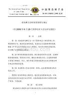 青岛狮子会财务管理暂行规定(doc4)