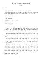 山东省日照市莒县、五莲县2019-2020学年高一下学期期中模块检测语文试题 Word版含答案