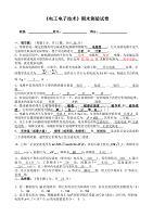 《电工电子技术基础》期末考试试卷答案(最新编写)