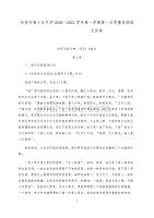 新疆哈密市第十五中学2021届高三上学期第一次质量检测语文试题 Word版含答案