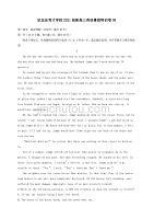 安徽狮远县育才学校2021届新高三英语暑假特训卷09[含答案]