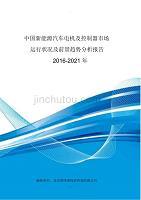 中国新能源汽车电机及控制器市场运行状况及前景趋势分