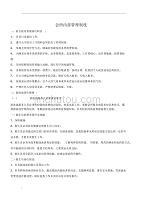 物业小区会所内部管理制度文档