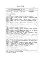 精装修安全技术交底(最新编写-修订版)