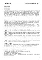 网络工程师全面dafa资料B