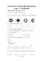 人教版初中数学九年级上册期中数学试卷(2019-2020学年广东省湛江市廉江实验学校优秀班